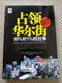 占领华尔街:99%对1%的抗争