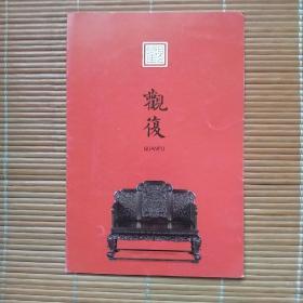 观復博物馆(简介卡)