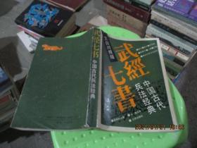 武经七书 中国古代兵法经典  文白对照版  正版现货   -3-6号柜