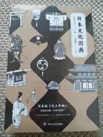 日本文化图典:堪称日版的《天工开物》