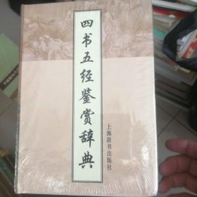 四书五经鉴赏辞典