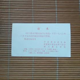 四川美术学院油画作品展览(请柬)