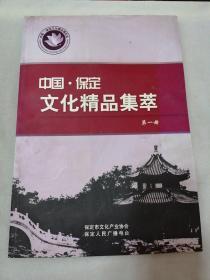 中国保定文化精品集萃 第一册