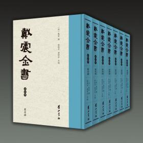 戴震全书(修订版 32开精装 全七册 原箱装)
