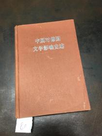 中国对德国文学影响史述
