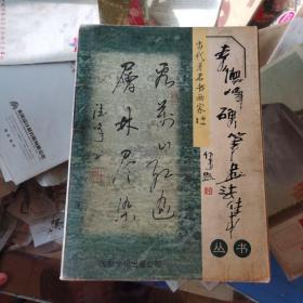 李德峰硬笔书法集,签名本