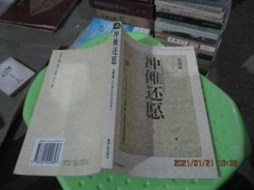 冲傩还愿:贵州傩仪的结构类型意义  正版现货  -3-6号柜