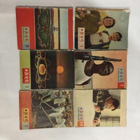 大众电影  65年共6本(6,7,8,9,10,11,12,8和9为合订本)