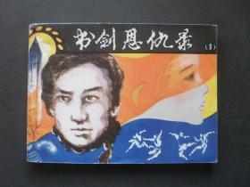 陕西版武侠电影连环画《书剑恩仇录》(1)