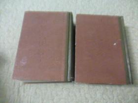 中华大字典(上、下两册)   32开精装本