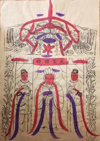 稀见南通工艺美术研究所藏品*七八十年代南通木版年画版画*大尺寸*大圣国师
