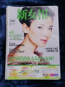 新女报(周刊) 总第561期   2013年3月6日(本期2叠132版)