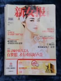新女报(周刊) 总第540期   2012年9月26日(本期2叠122版)