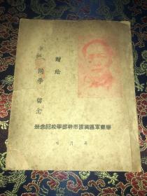 1949年【华东军区宁波市干部学校纪念册】主席像 朱德像 ,内页有写过  如图 附照片一张