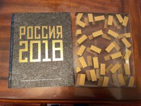2018俄罗斯世界杯足球FIFA官方画册 原版世界杯画册 赛后特刊 包邮快递