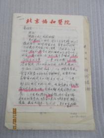 北京协和医院吴葆桢教授致著名妇科肿瘤学专家李孟达教授信札一通3页(1990年)——详见描述