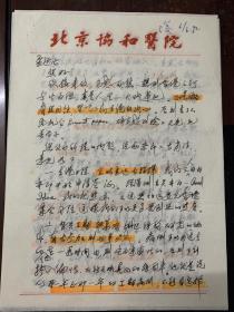 北京协和医院吴葆桢教授致著名妇科肿瘤学专家李孟达教授信札一通4页(1990年)