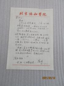北京协和医院吴葆桢教授致著名妇科肿瘤学专家李孟达教授信札一通1页(1990年)