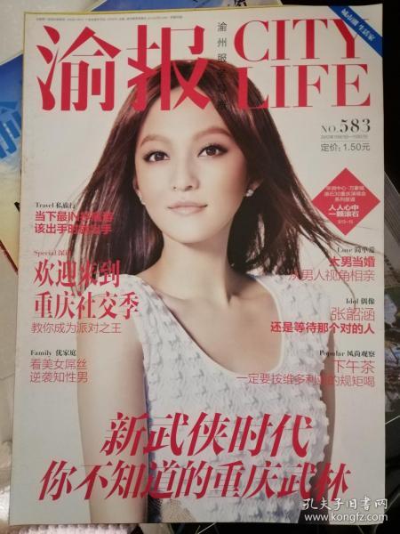 渝州服务导报(周刊) 总第583期   2012年11月1日(3叠共104版)