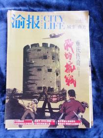 渝州服务导报(周刊) 总第480期   2010年9月23日(2叠共72版)