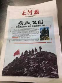 热血卫国+大河报