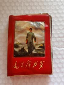 """文革红宝书----封面""""毛主席去安源""""《毛主席万岁》!(65张毛彩像,13张毛林合影,附:毛主席诗词歌曲,1968年北京)先见描述!"""