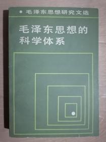 《毛泽东思想的科学体系》(32开平装)九品