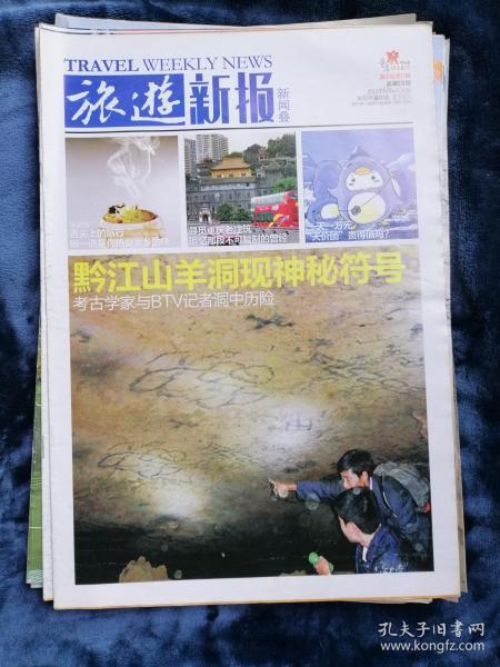 旅游新报(周报)   2012年6月4日   总第328期  新闻叠40版
