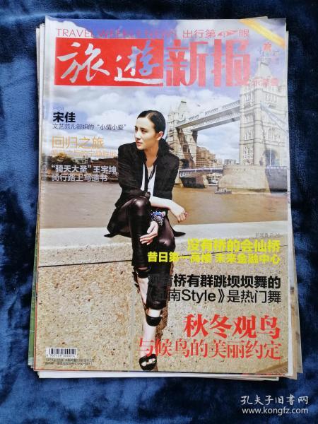 旅游新报(周报)   2012年10月15日   总第364期   乐游叠44版