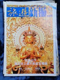 旅游新报(周报)   2012年11月5日   总第370期  新闻叠36版