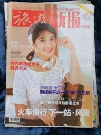 旅游新报(周报)   2012年11月12日   总第372期   乐游叠44版