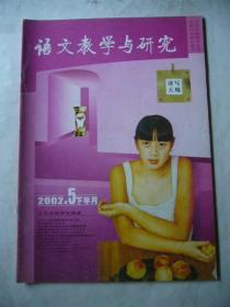 语文教学与研究 2002年五月下半期 全国中文核心期刊