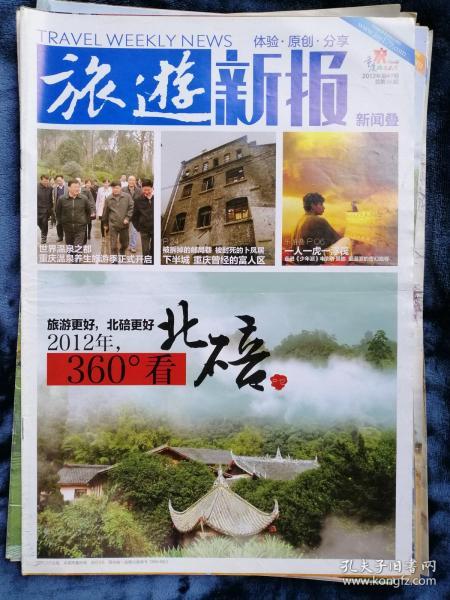 旅游新报(周报)   2012年12月10日   总第380期   新闻叠36版