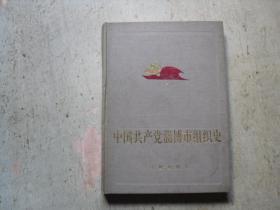 中国共产党淄博市组织史                               *230
