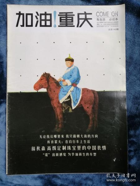 加油!重庆(周刊)  2012年8月2日   总第140期(32版)