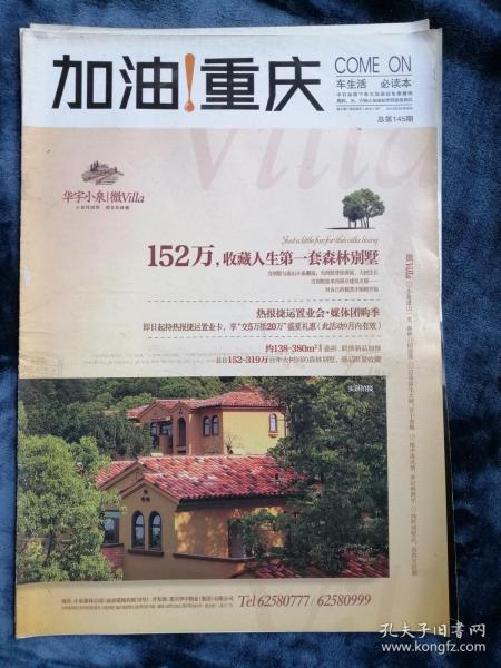 加油!重庆(周刊)  2012年9月6日   总第145期(32版)