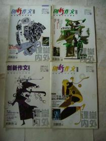 创新作文 2005年第2、4、5、6月号共四册合售