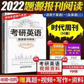 现货 正版备考2022考研英语提升系列考研英语体院报刊阅读时代周刊考研英语考试用书西安交通大学出版社