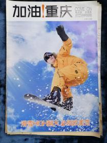加油!重庆(周刊)  2012年11月15日   总第154期(32版)