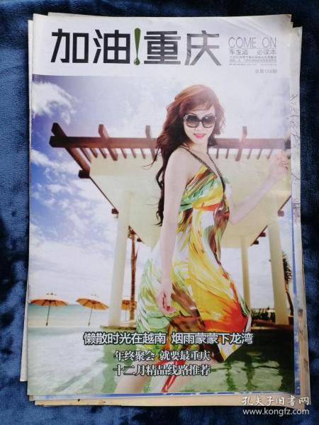 加油!重庆(周刊)  2012年12月13日   总第158期(32版)