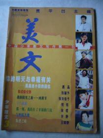 美 文 2003年第三期