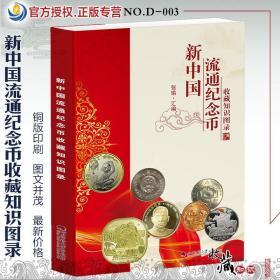 2021年最新珍藏版《 新中国流通纪念币收藏知识图录》 (国内除新疆、西藏、青海外包邮)