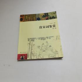 唐宋词鉴赏