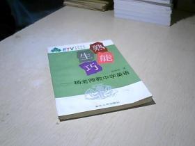 熟能生巧:杨老师教英语.