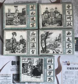 慈禧祸国史 连环画(1-5册全)全,1989岭南美术1版1印,无外包装盒(综合95品)