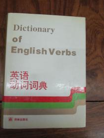 英语动词词典