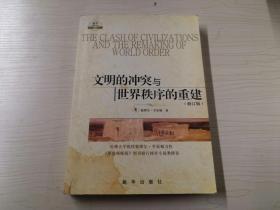 文明的冲突与世界秩序的重建 (修订版) 【小16开】