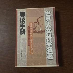 青年必读名著丛书:世界人文科学名著导读手册