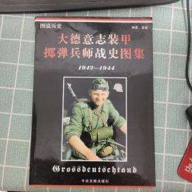 图说历史:大德意志装甲掷弹兵师战史图集(1942-1944)【有破损 破损见图】