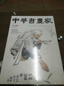 中华书画家2020年第12期 总134期